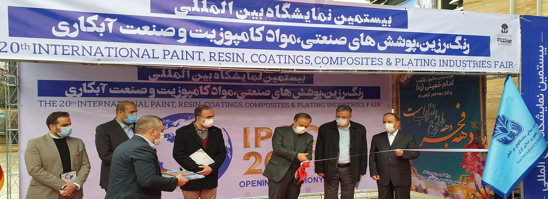 20th-IPCC-Open
