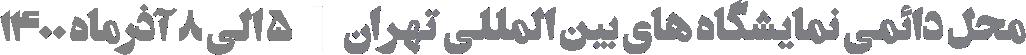 مکان و زمان نمایشگاه بین المللی تهران آذر 1400